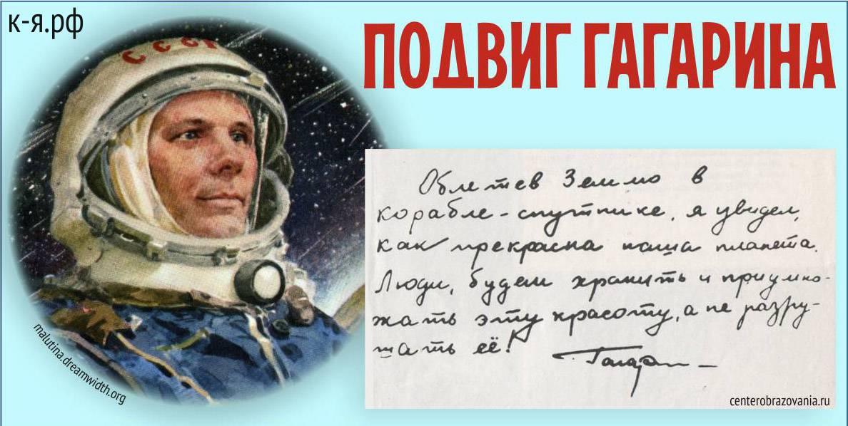 Доклад Про Гагарина