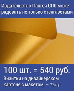 banner_pangea-525-3