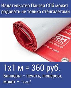 banner_pangea-525-4