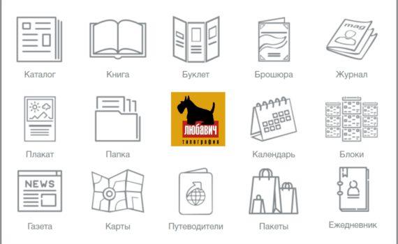Типография Любавич