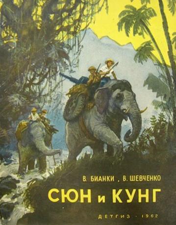 Сюн и Кунг обложка книги