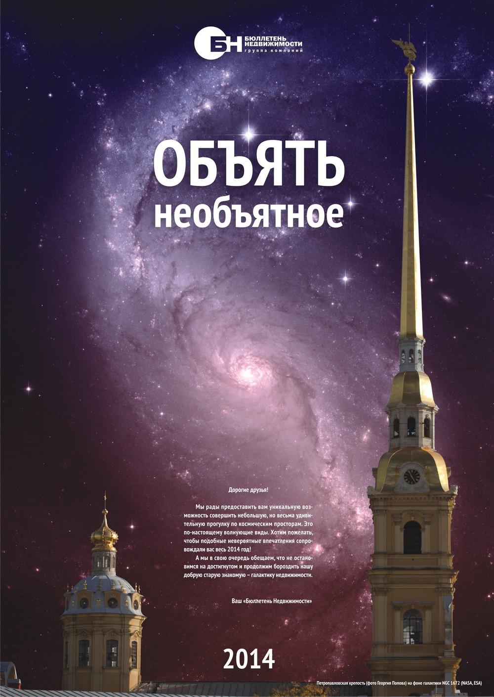 Обложка календаря Космос