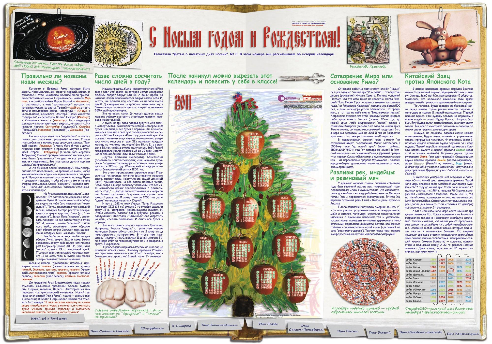 Стенгазета С Новым годом и Рождеством!