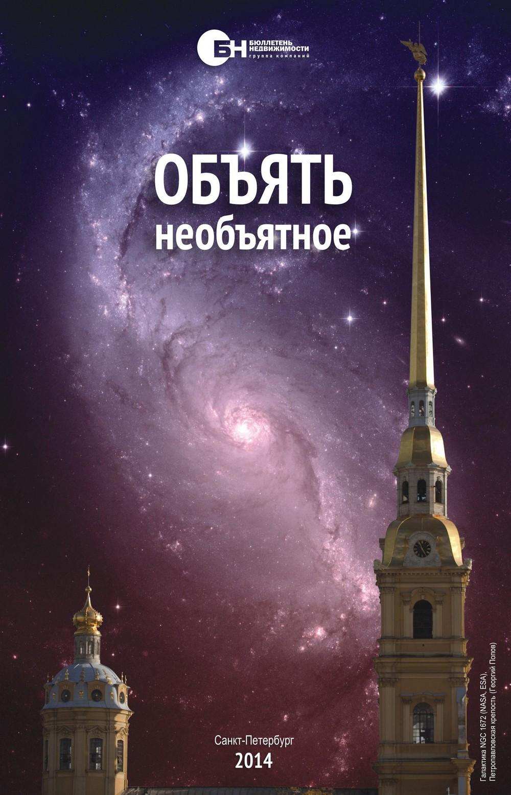 Книга для календаря Космос