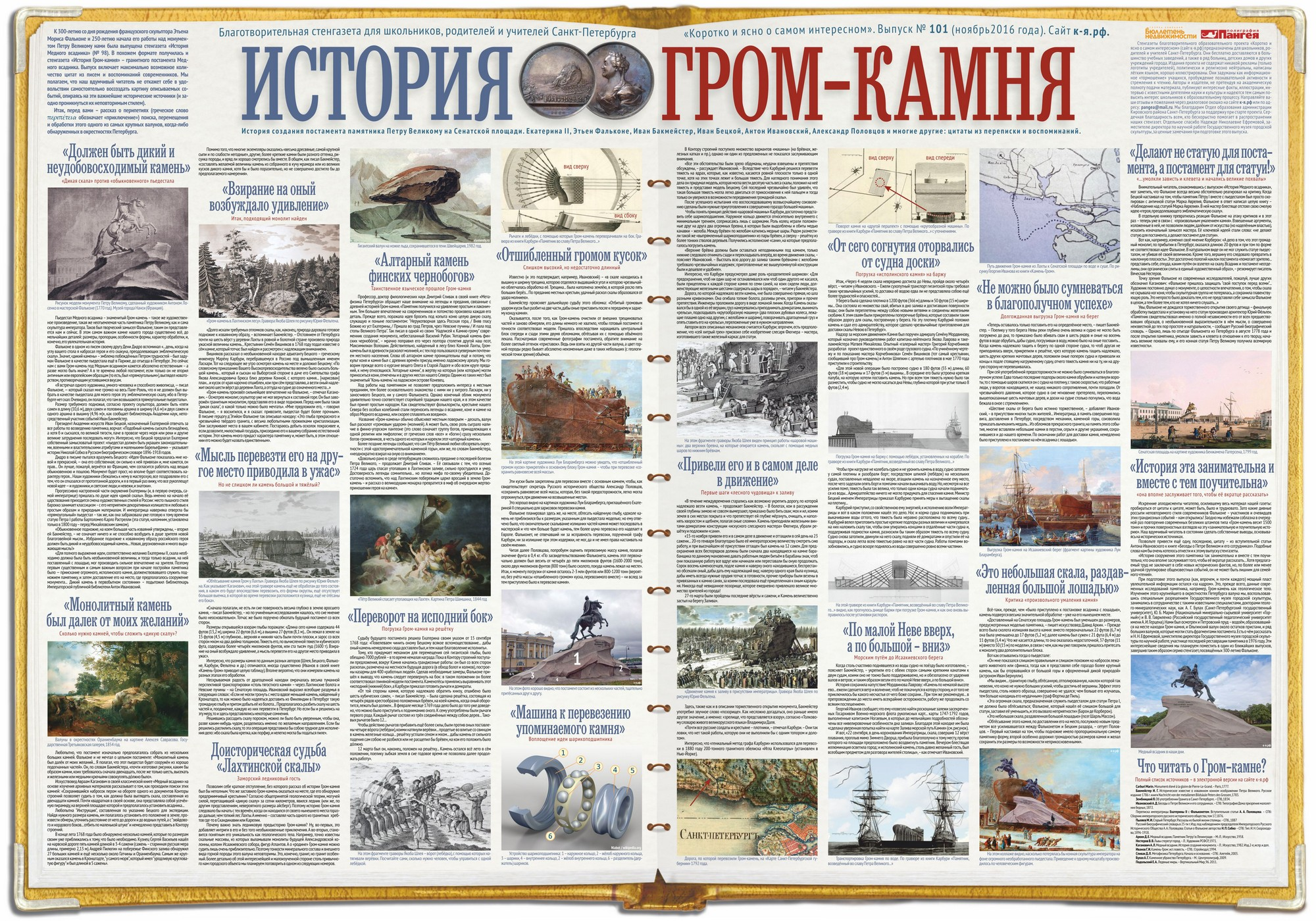 История Гром-камня