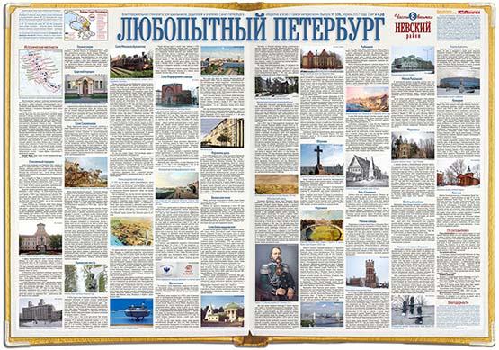Любопытный Петербург: Невский район