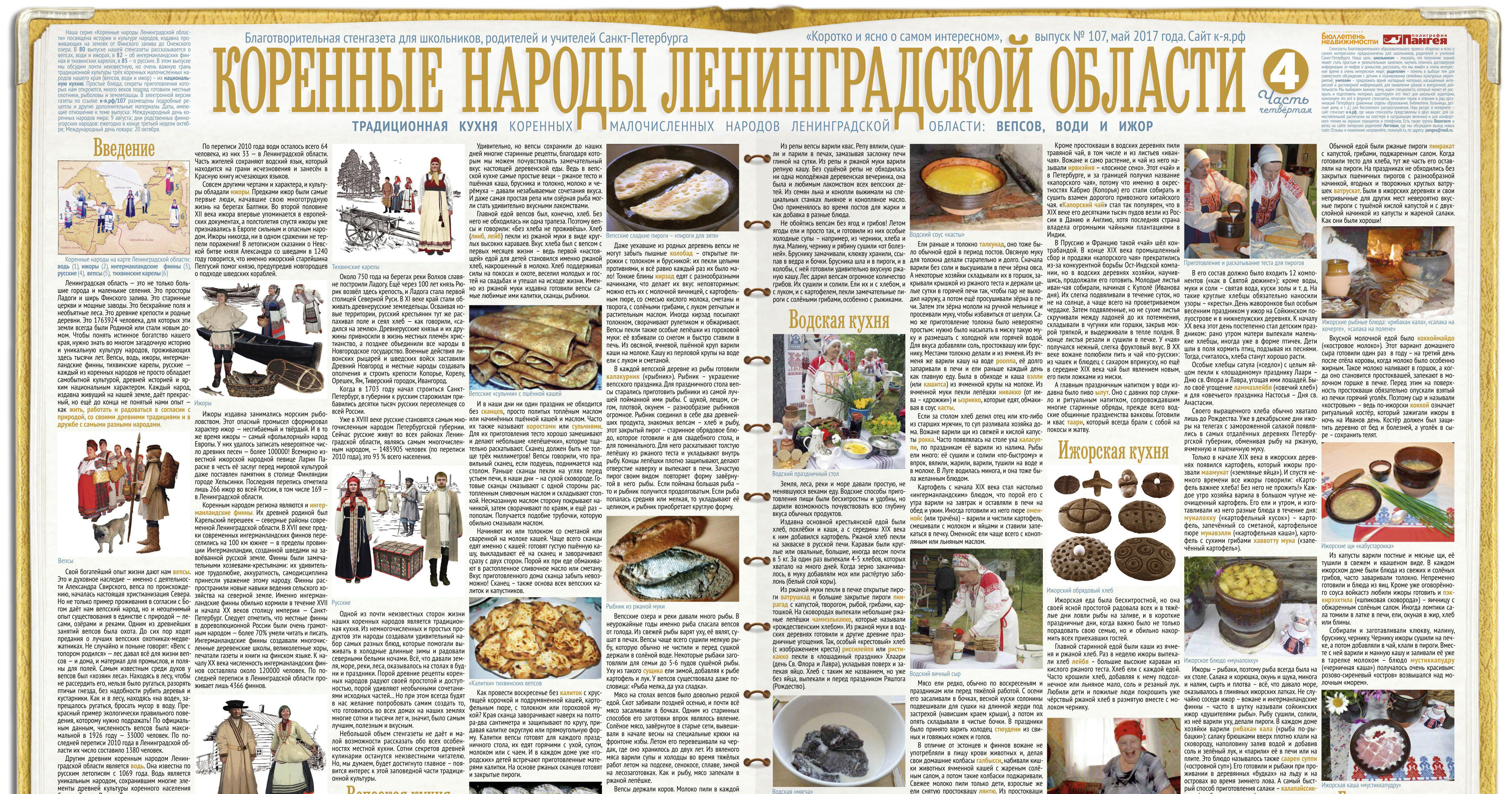 Кухня коренных народов Ленинградской области