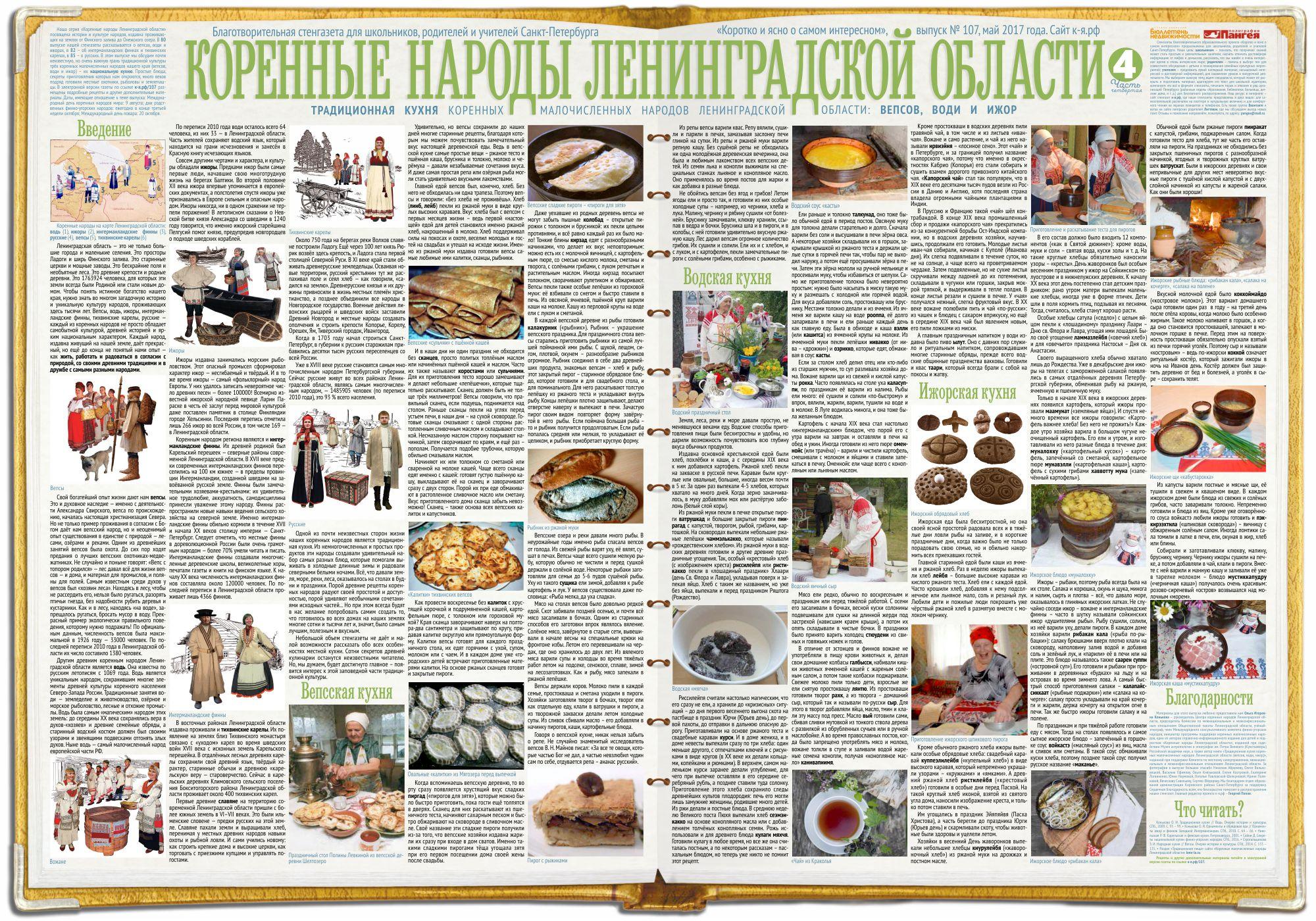 107. Кухня коренных народов ЛО