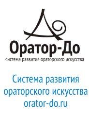 http://orator-do.ru