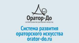 Система развития ораторского искусства orator-do.ru