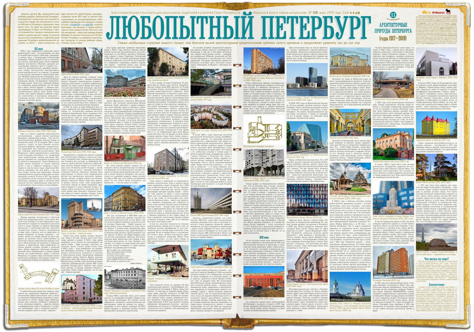 Архитектурные причуды Петербурга, 1917–2019 годы