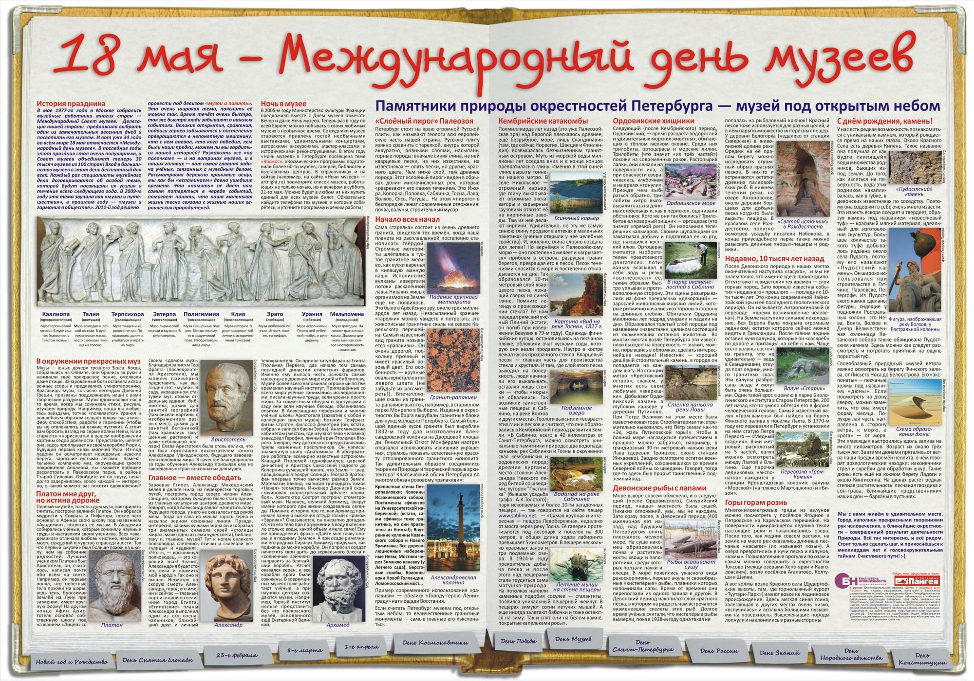 Стенгазета Памятники природы окрестностей Петербурга