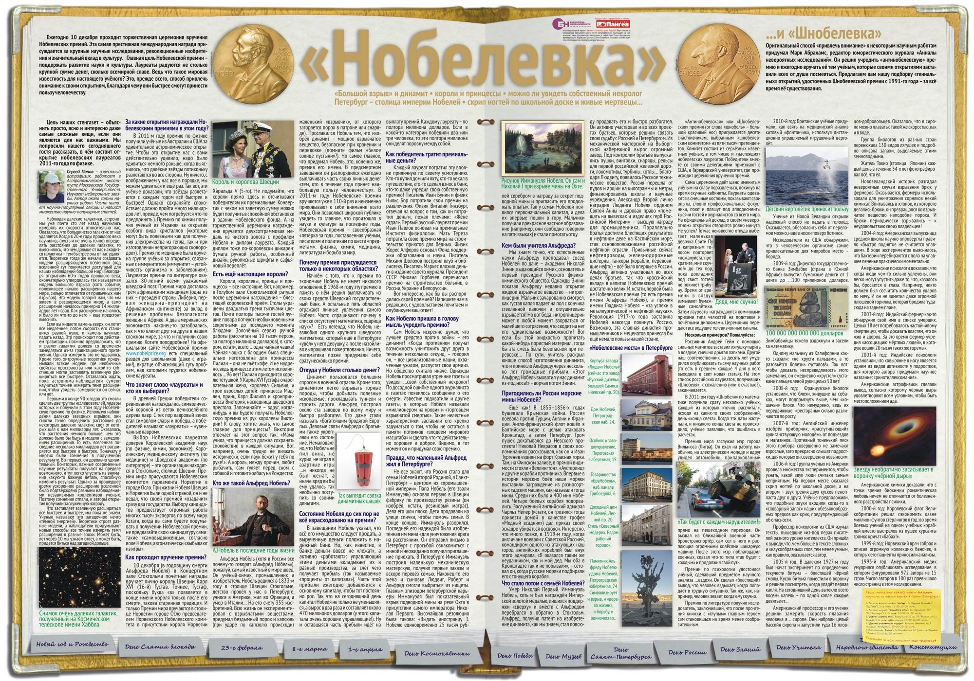 Нобелевка и Шнобелевка