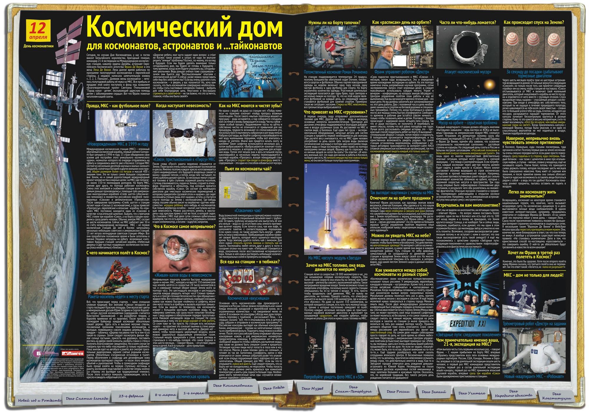 Стенгазета Космический дом (устройство МКС).