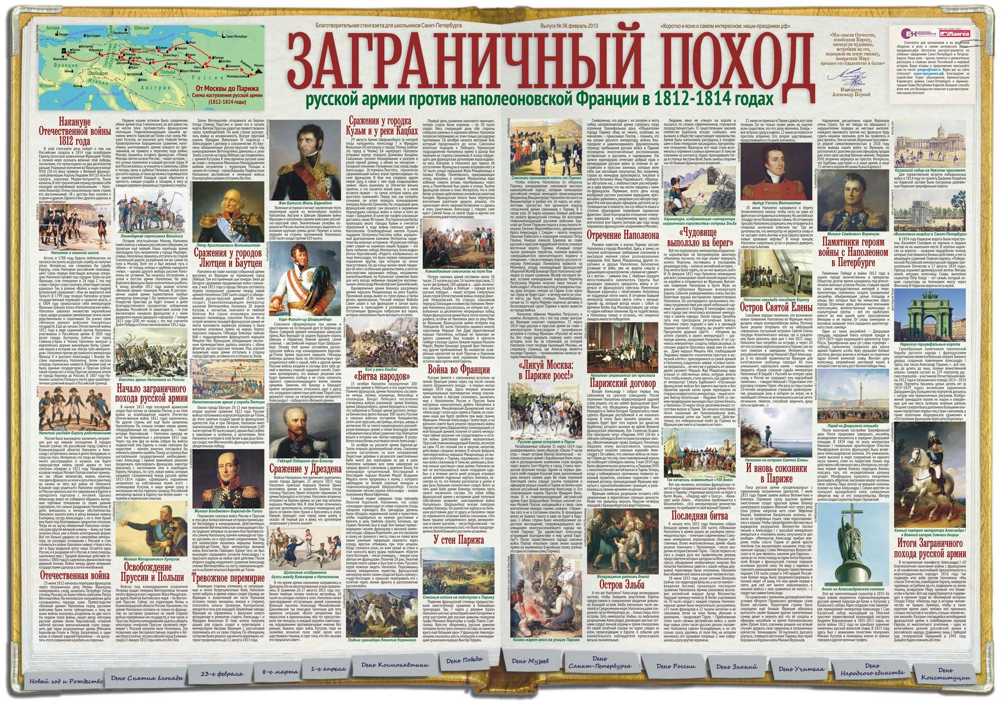 Стенгазета Заграничный поход русской армии 1813-1814 годов