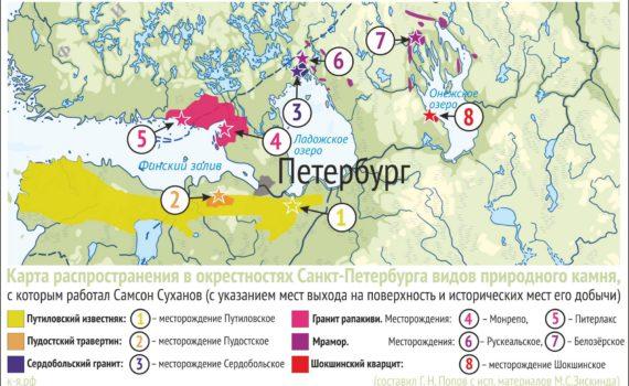 Карта распространения в окрестностях Санкт-Петербурга видов природного камня, с которым работал Самсон Суханов (с указанием мест выхода на поверхность и исторических мест его добычи)