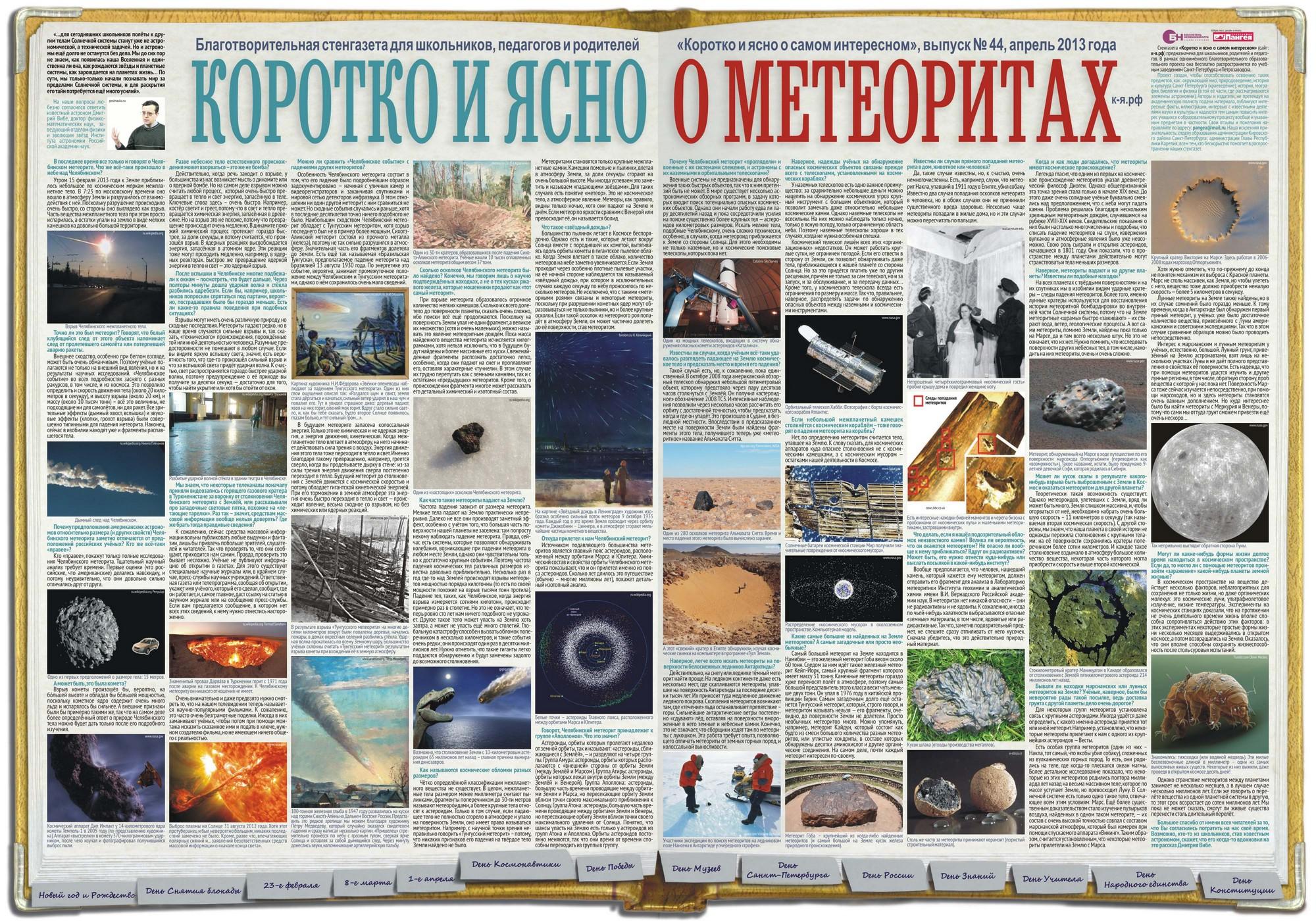 Стенгазета Коротко и ясно о метеоритах