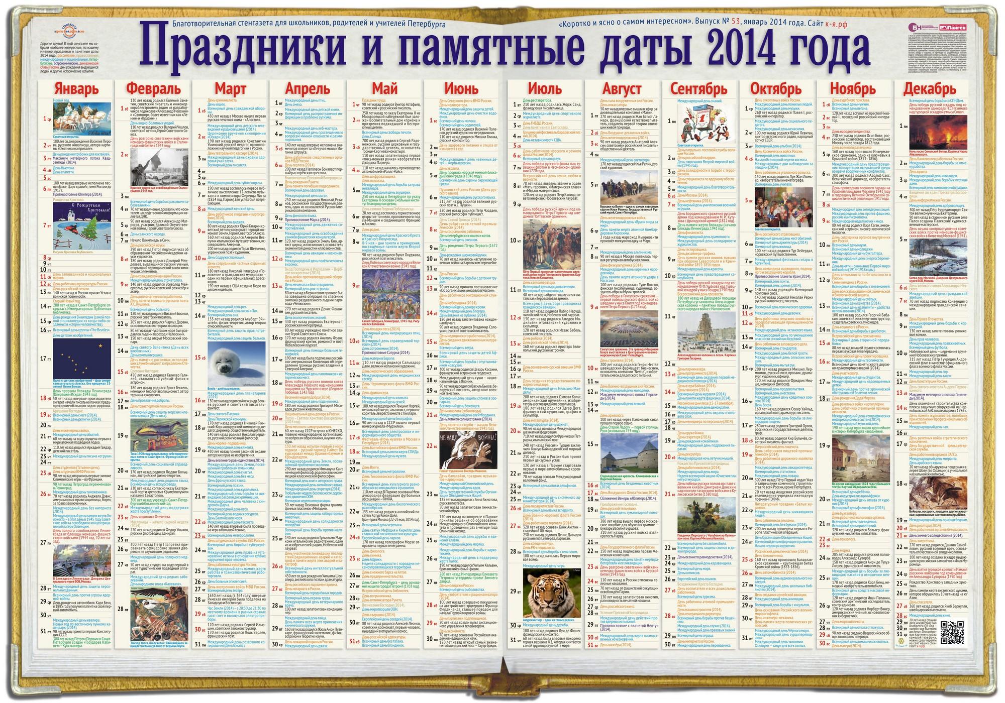 Стенгазета «Праздники и памятные даты 2014 года»
