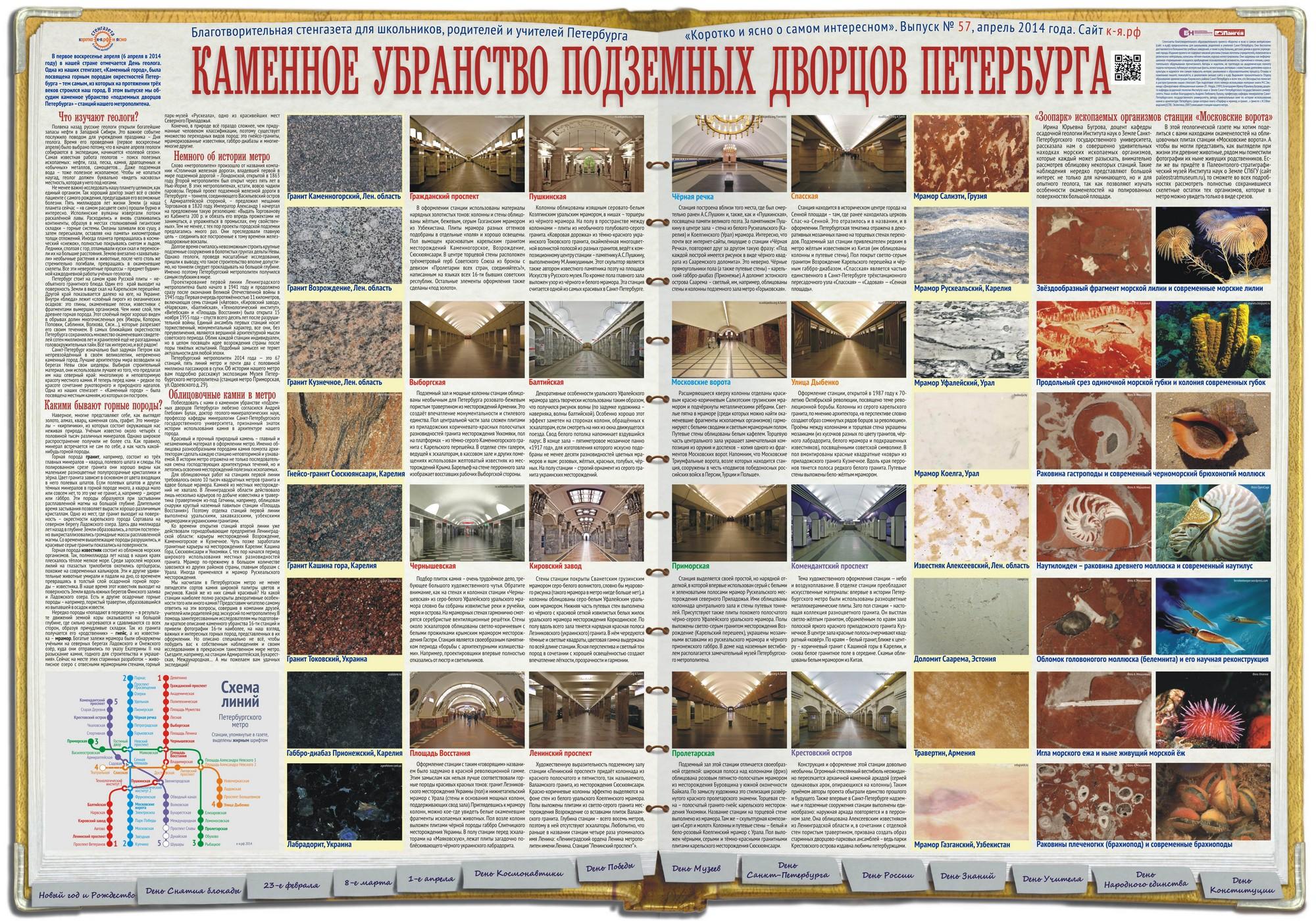 Стенгазета «Каменное убранство подземных дворцов Петербурга»