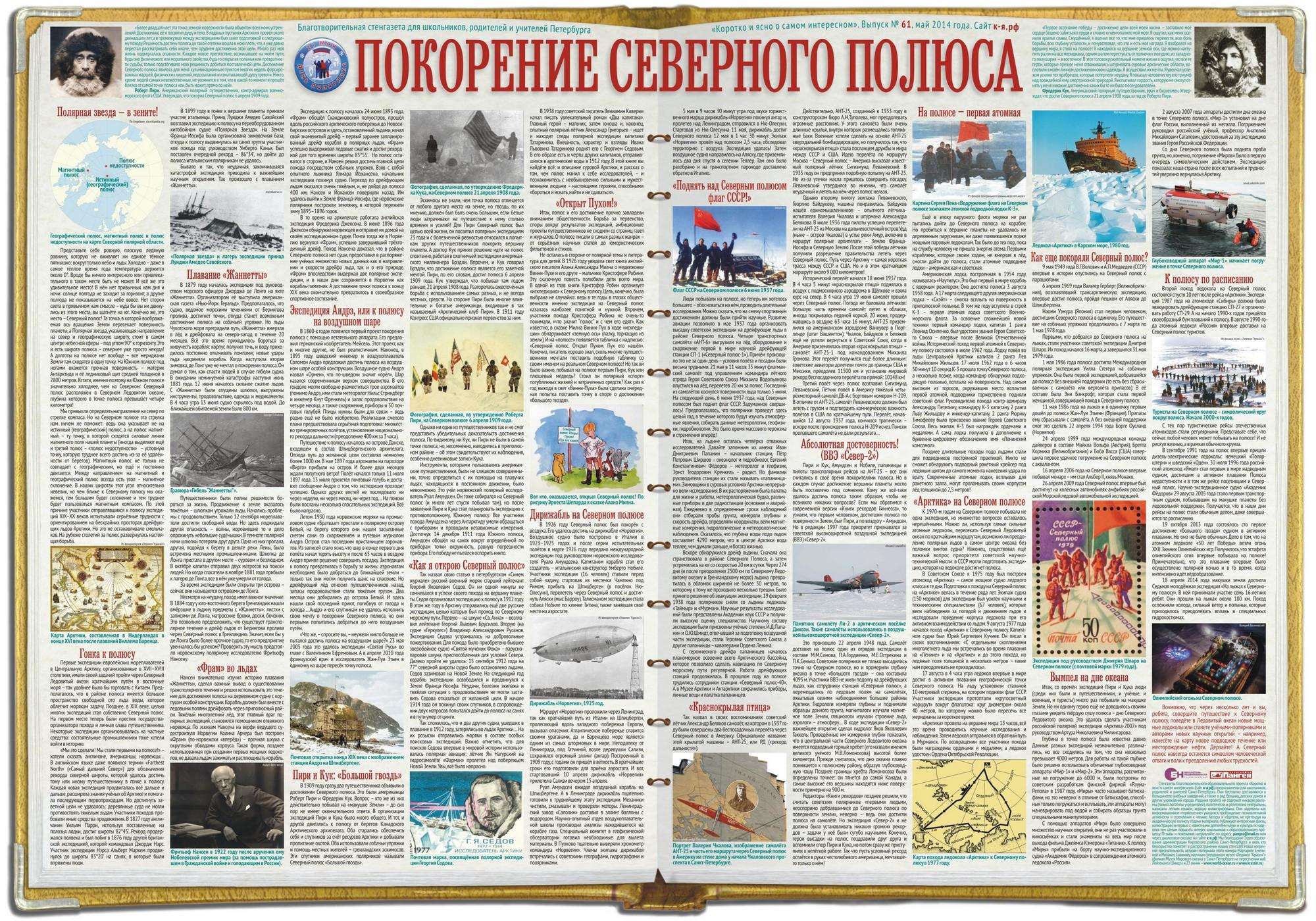 Стенгазета «Покорение Северного полюса»