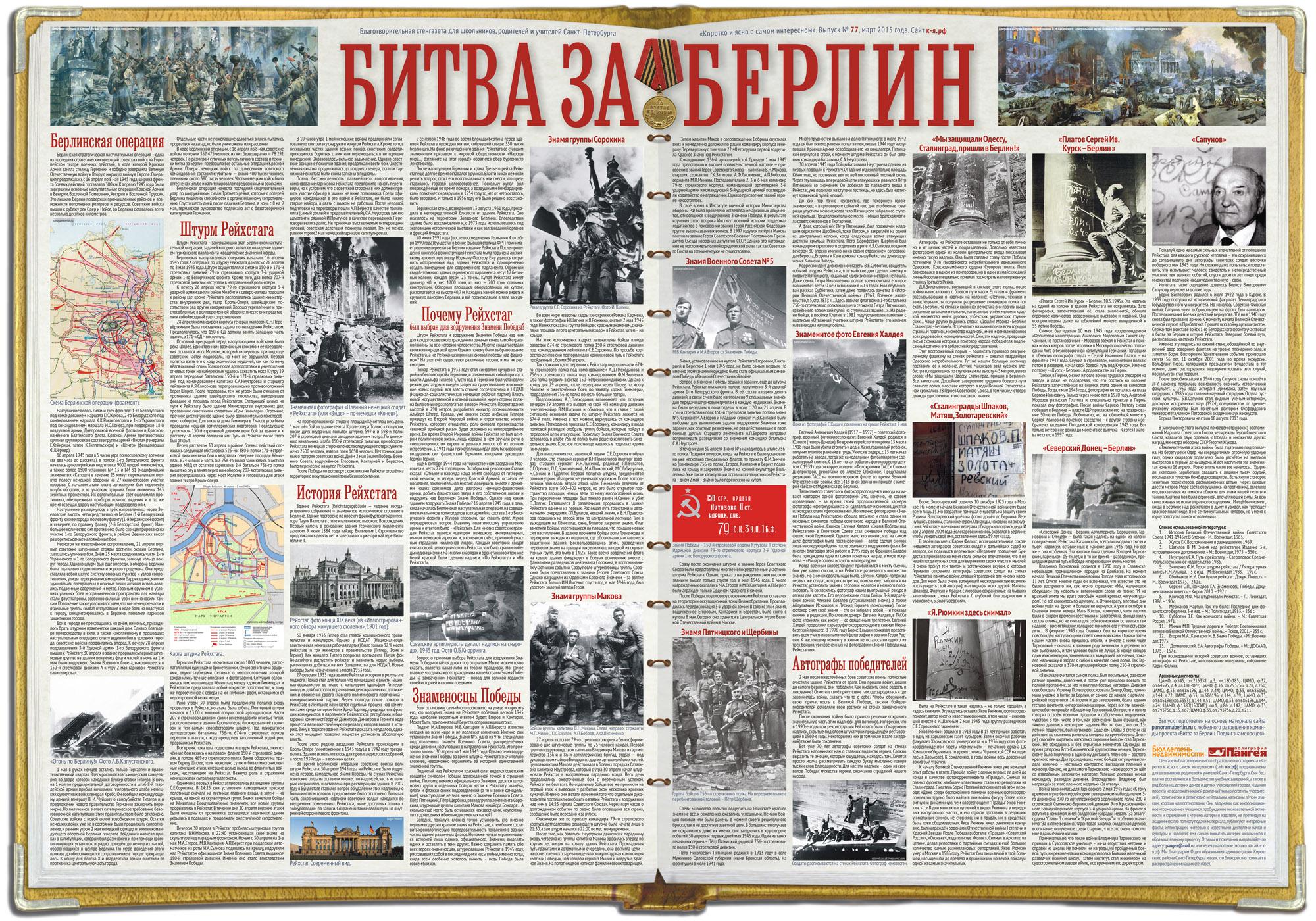 77. Битва за Берлин