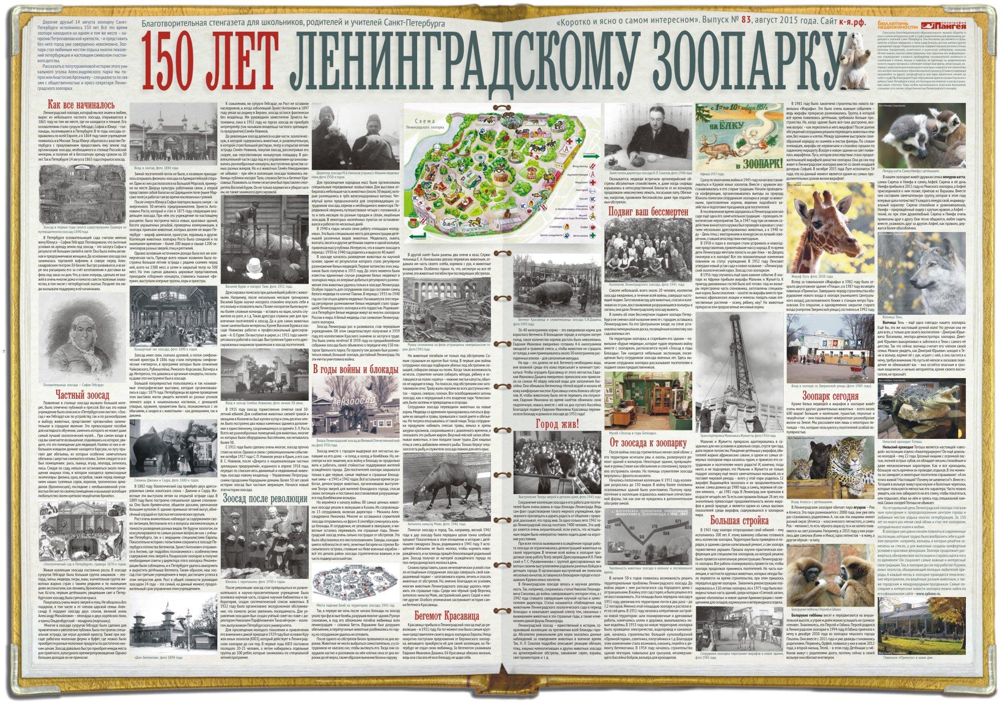 150 лет Ленинградскому зоопарку