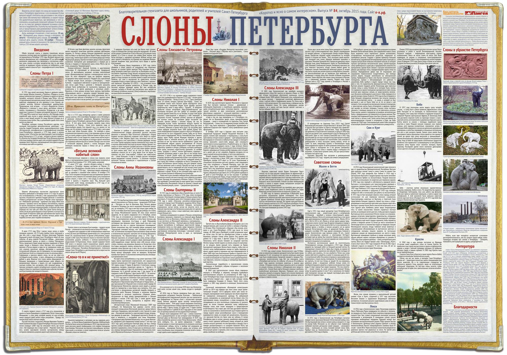 Слоны Петербурга
