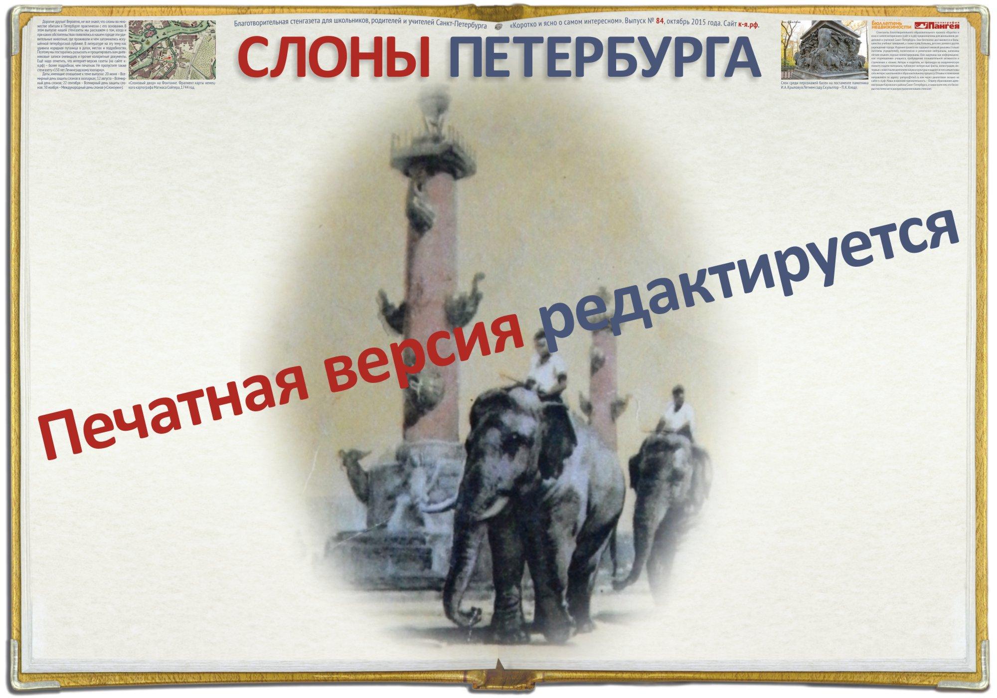 Стенгазета «Слоны Петербурга»