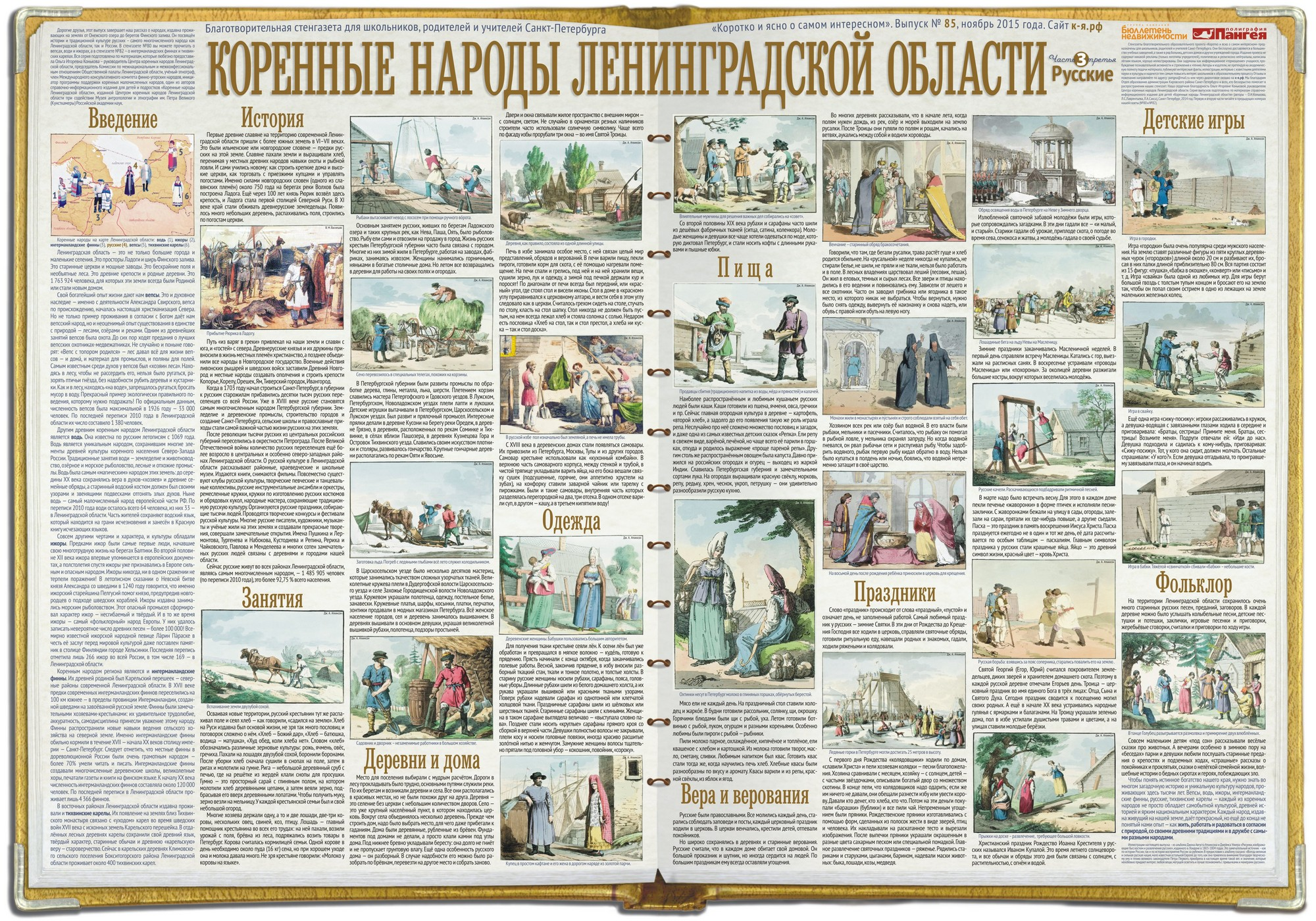 «Коренные народы Ленинградской области», часть 3-я: русские