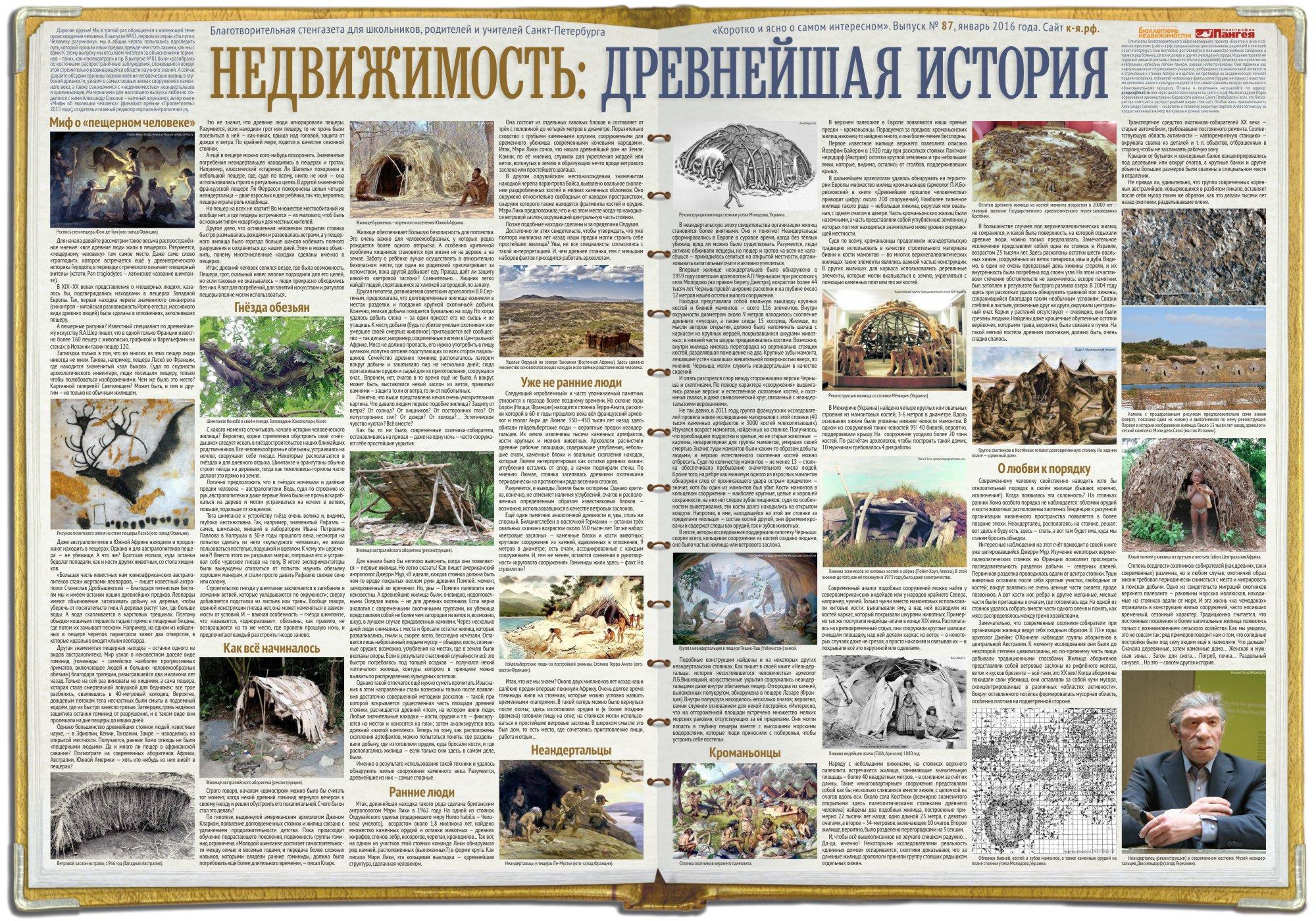 Стенгазета «Недвижимость: древнейшая история»