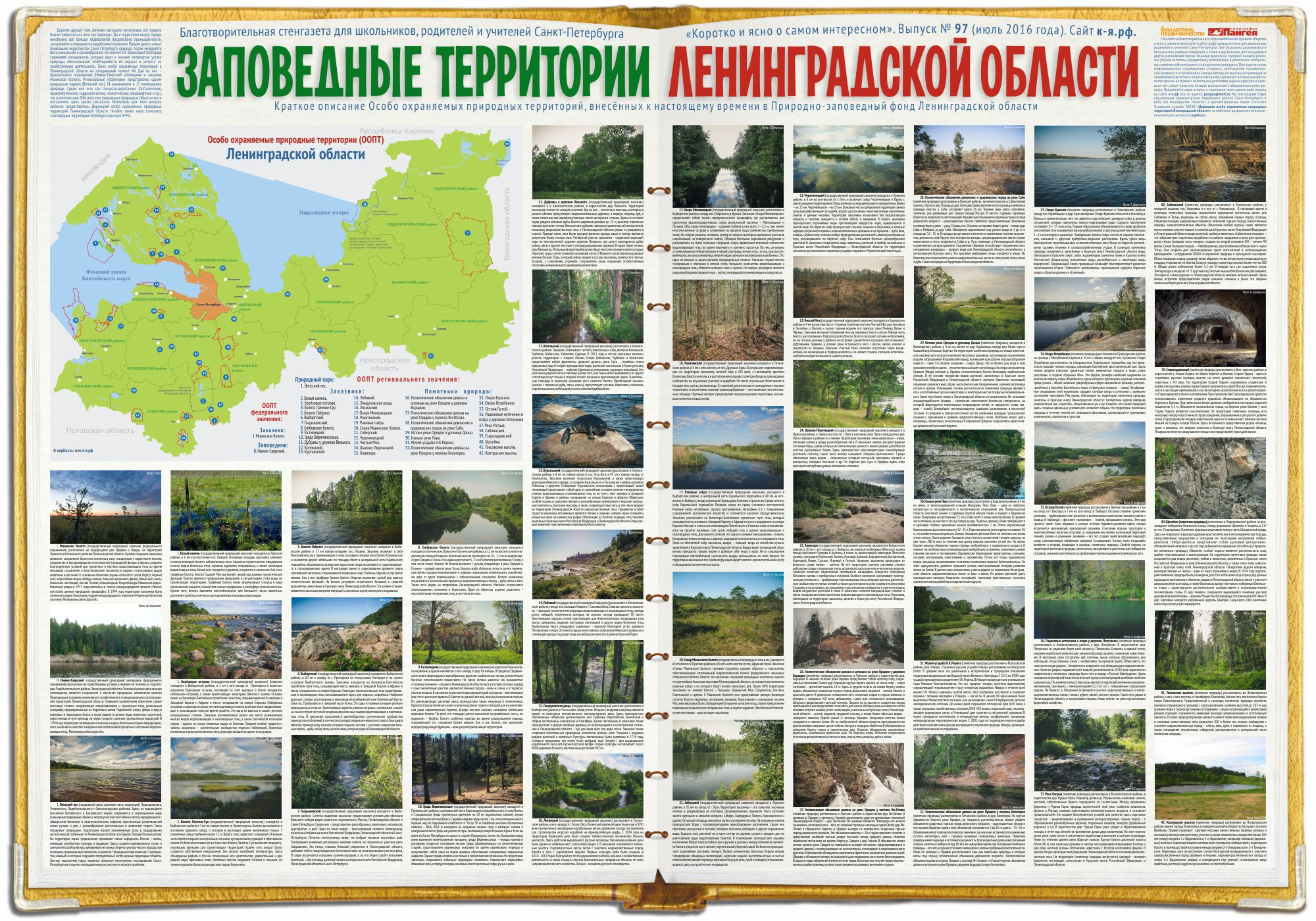 Заповедные территории Ленинградской области
