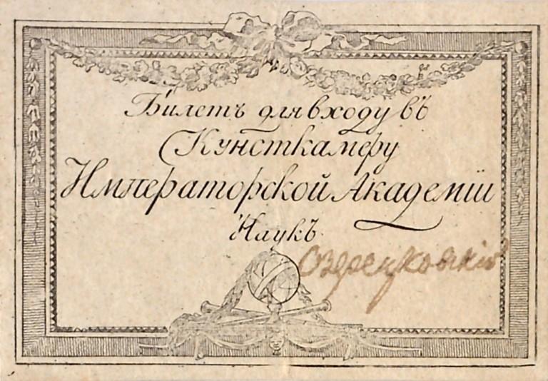 Билет в Кунсткамеру