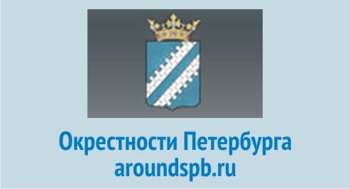 Окрестности Петербурга
