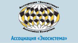 Ассоциация Экосистема