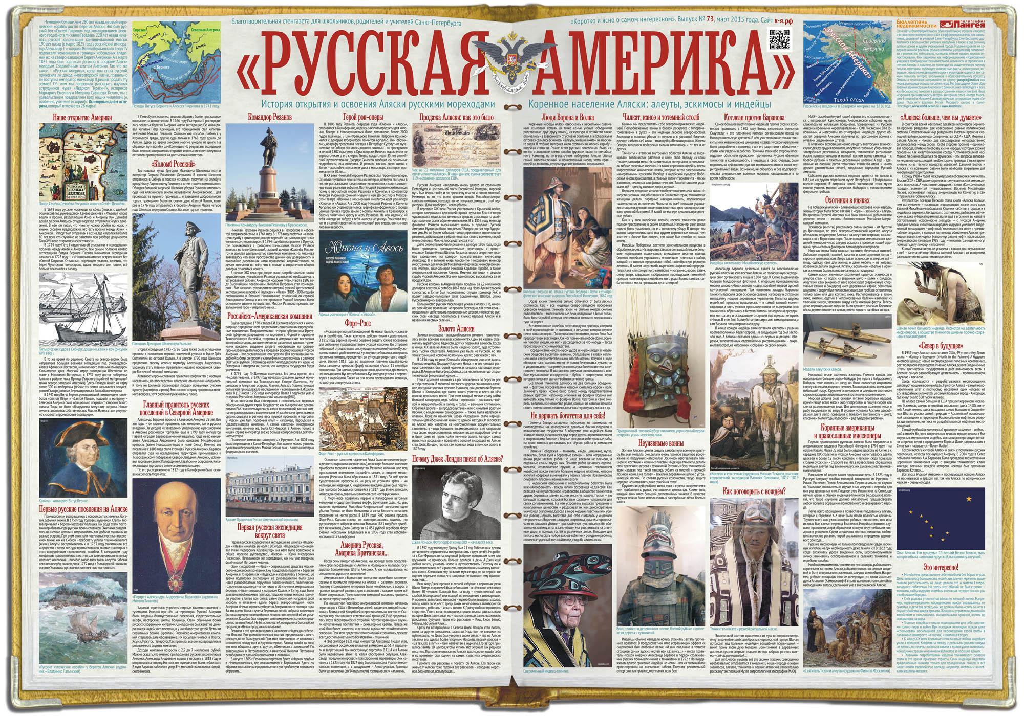 73. Русская Америка