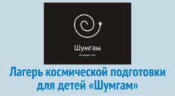 Лагерь космической подготовки для детей «Шумгам»