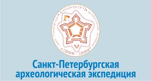 Санкт-Петербургская археологическая экспедиция